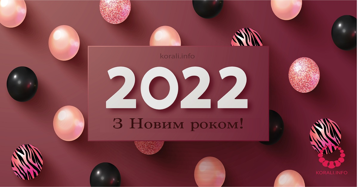 Найкращі привітання з Новим 2022 роком
