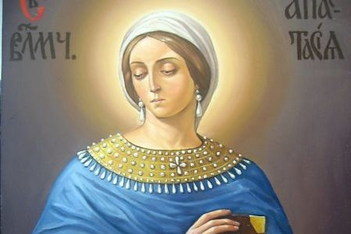 11 листопада - іменини Анастасії
