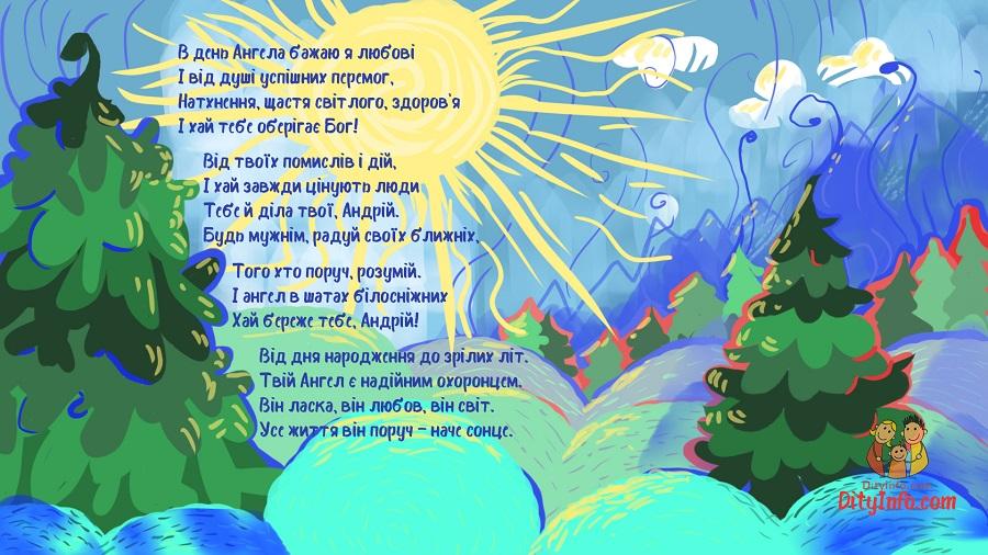 Найкращі привітання для Андрія та Андріяни (Андріани) з Днем ангела