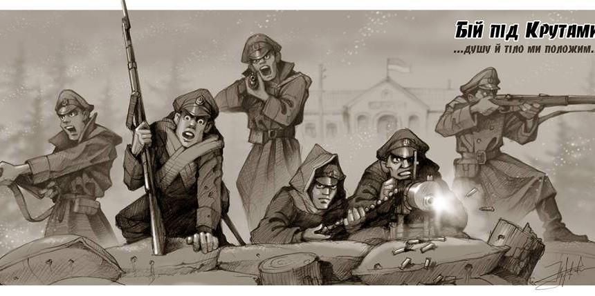 29 січня - День пам'яті героїв Крут