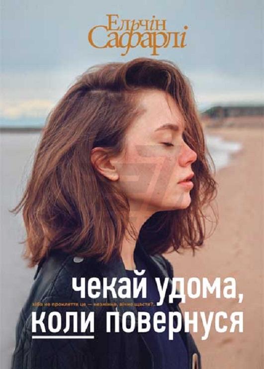 chekai_udoma_koli_povernusya.jpg (99.07 Kb)