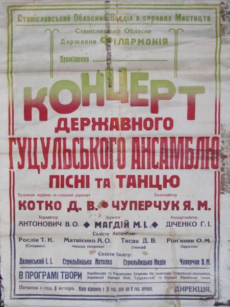 chuperchuk_afisha.jpg (86.31 Kb)