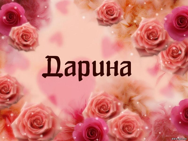 1 квітня - іменини Дарії