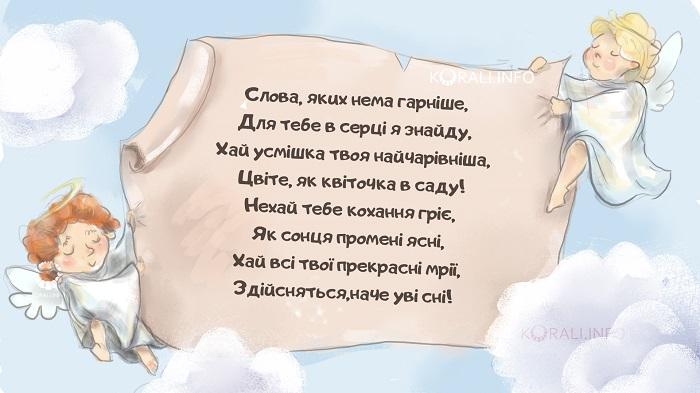 Найкращі привітання для Оксани з Днем ангела