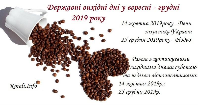 derzhavni_vihidni_u_veresni_-_grudni_2019_1.jpg (124.52 Kb)