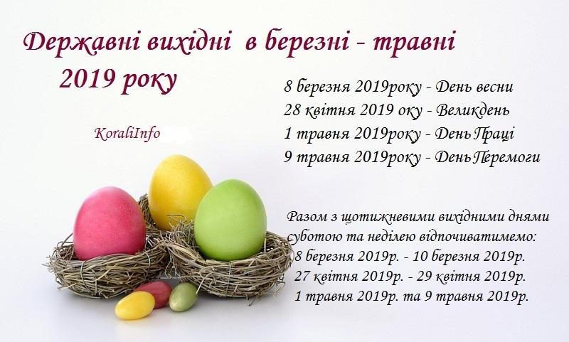 derzhavni_vihidni_v_berezni_-_travni_2019_1.jpg (127.78 Kb)