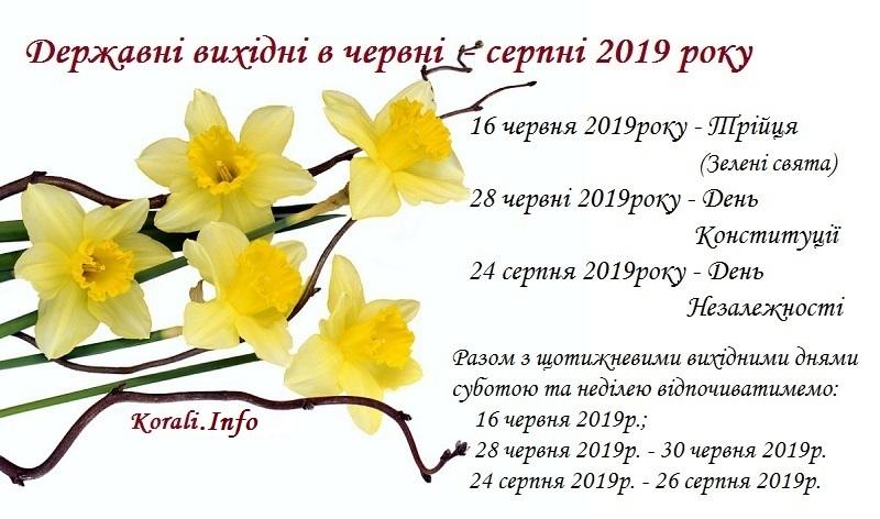 derzhavni_vihidni_v_chervnya_-_serpni_2019_1.jpg (124.74 Kb)