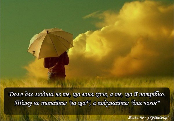 Друг цитата українською