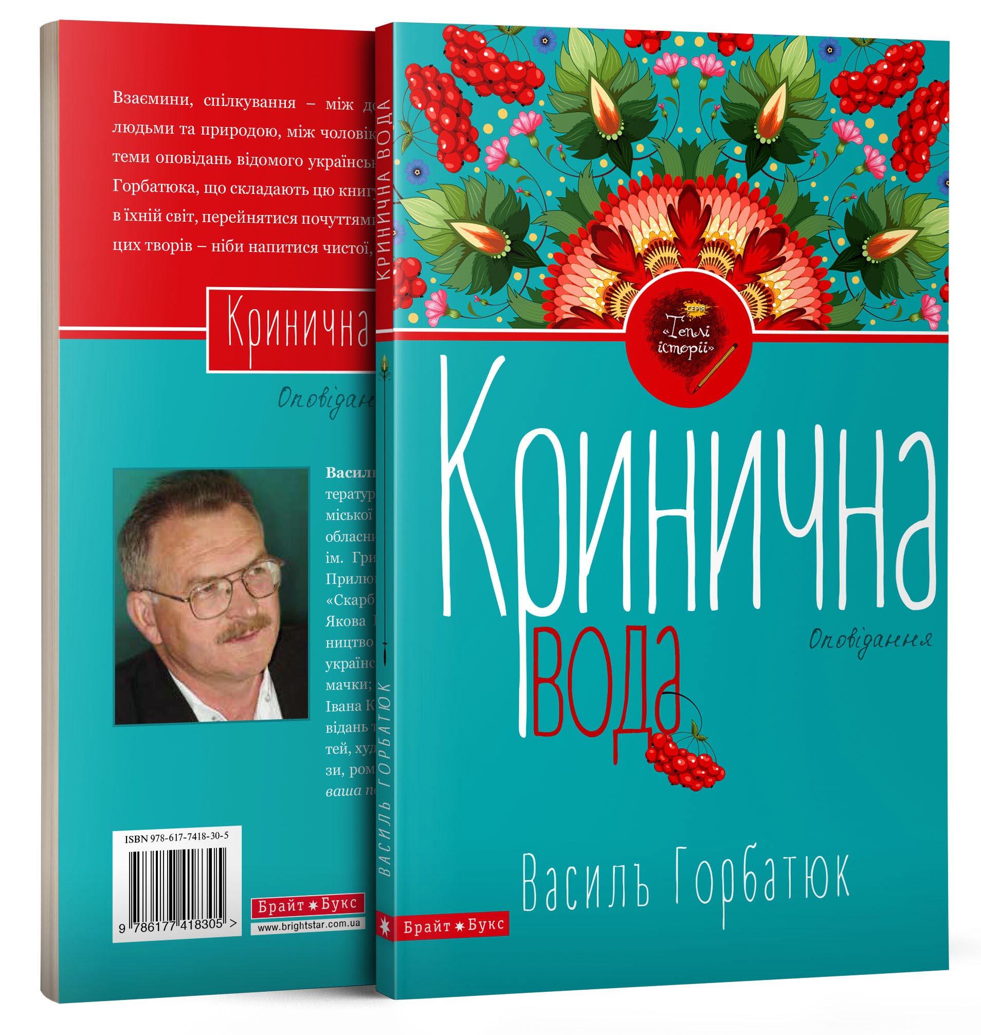 gorbatyuk3.jpg (451.01 Kb)