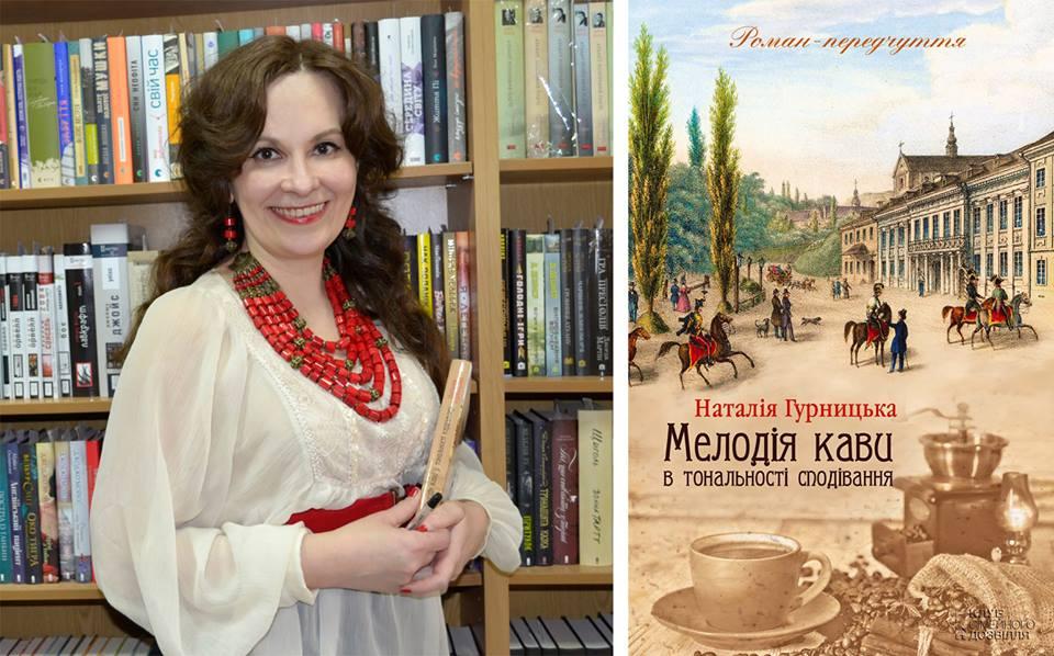 Наталя Гурницька у вишуканому форматі кави й кардамону