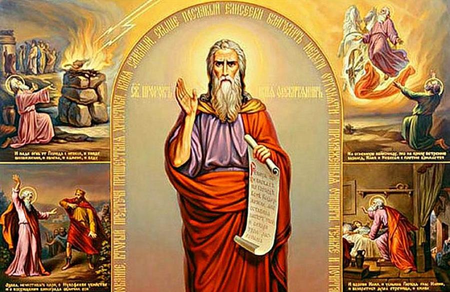 2 серпня - пророка Іллі