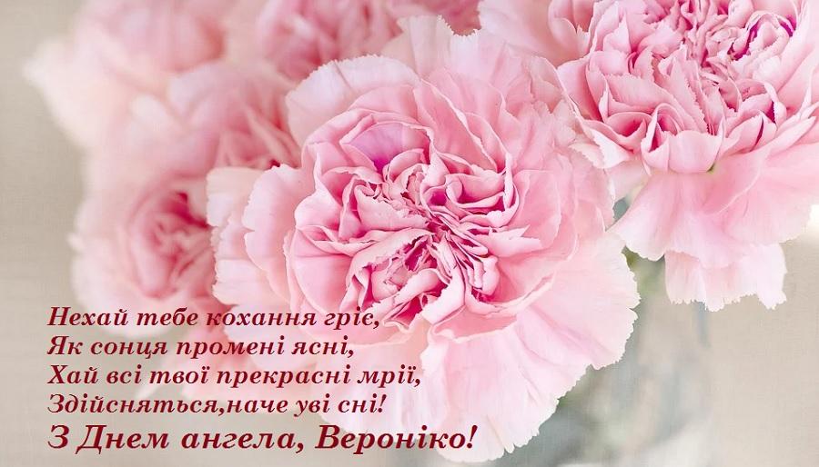 Найкращі привітання для Вероніки з Днем ангела