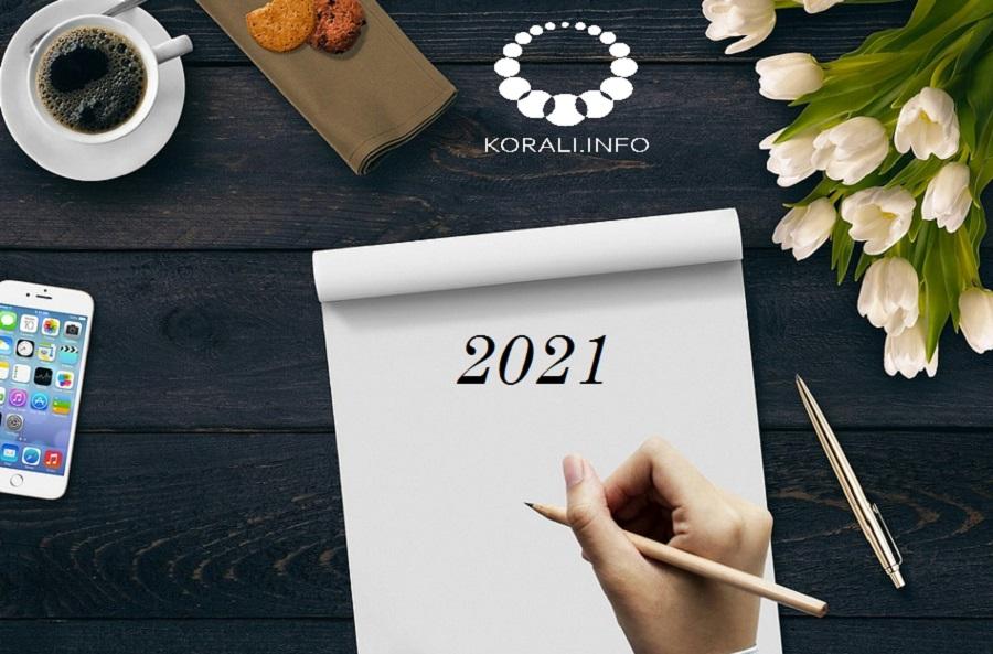 Календар свят і пам'ятних подій в Україні на 2021 рік