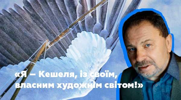 Дмитро КЕШЕЛЯ. Афоризми