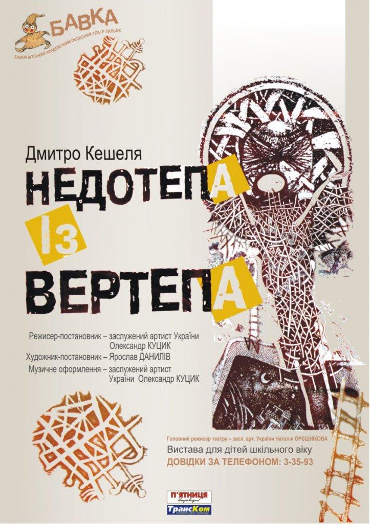 keshelya_nedotepa.jpg (1.74 Kb)