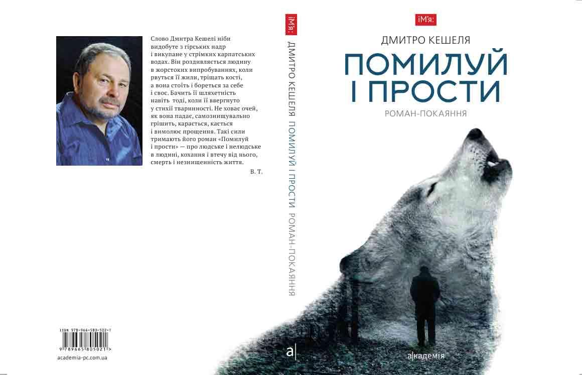 keshelya_pomilui.jpg (38.89 Kb)