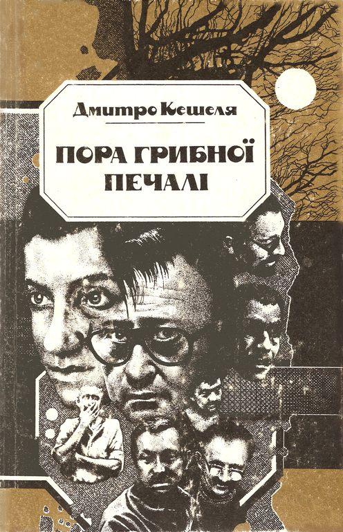 keshelya_pora.jpg (128.01 Kb)