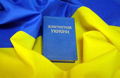 konstituciya.jpg (77.05 Kb)