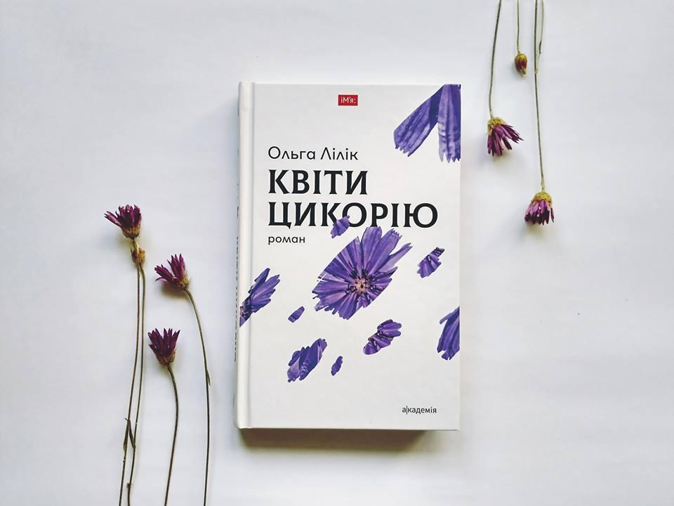 Ольга Лілік та її