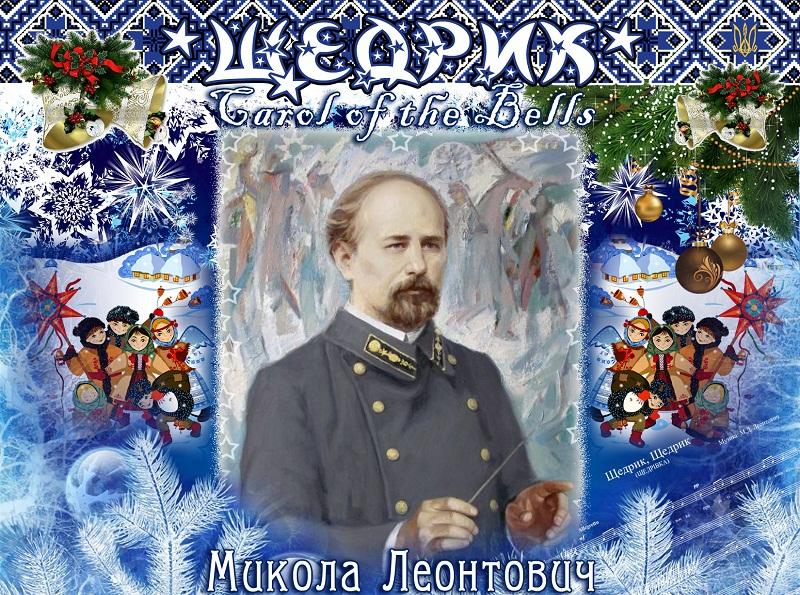 Прадавній український Щедрик в історії Різдва у світі