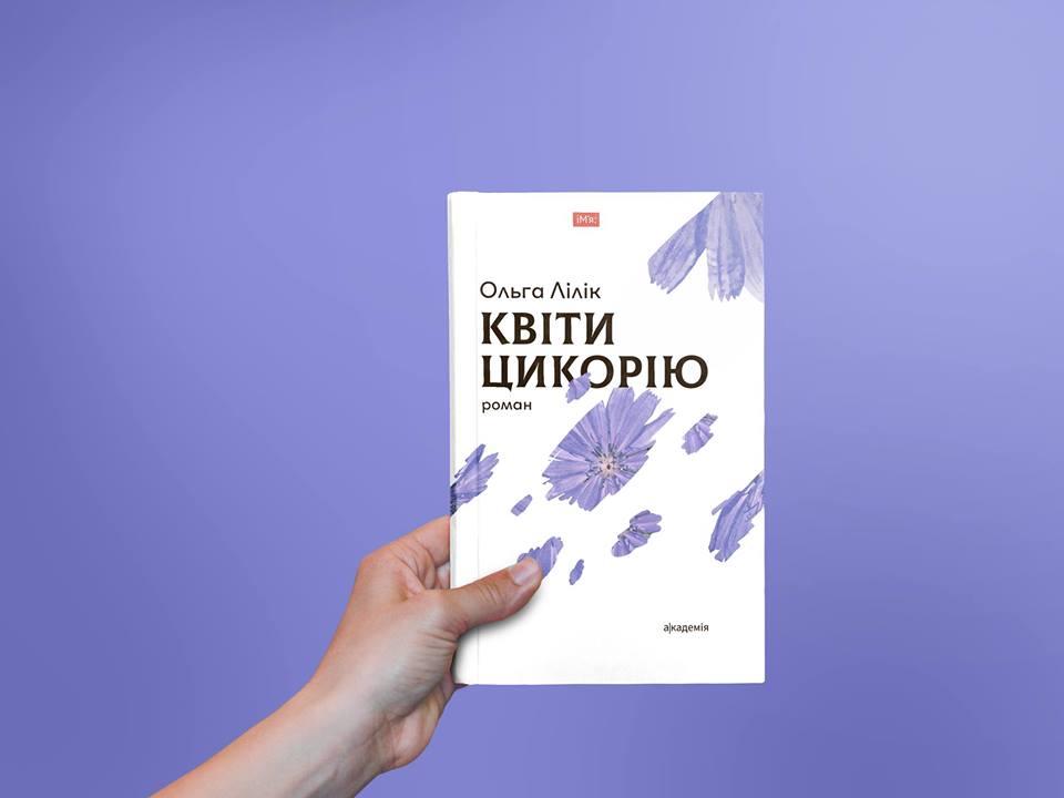 lilik_kviti_cikoriyu.jpg (28.83 Kb)