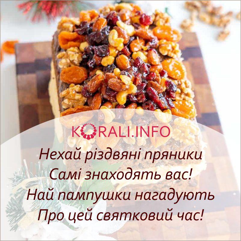 listivki-rizdvo_6.jpg (133.86 Kb)