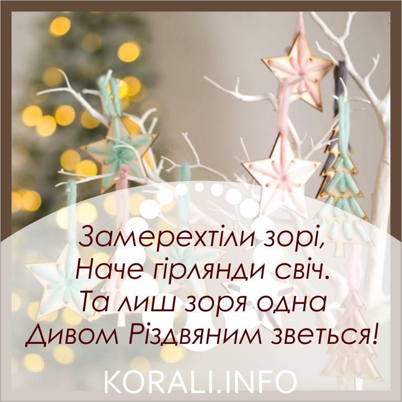 listivki-rizdvo_7.jpg (99.89 Kb)