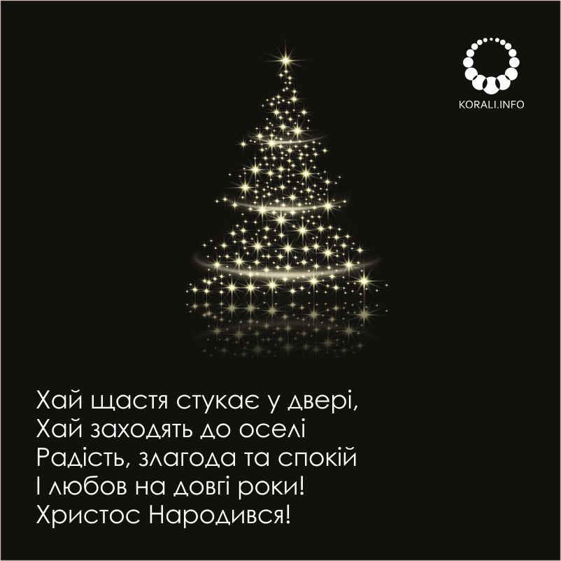 listivki-rizdvo_8.jpg (75.01 Kb)