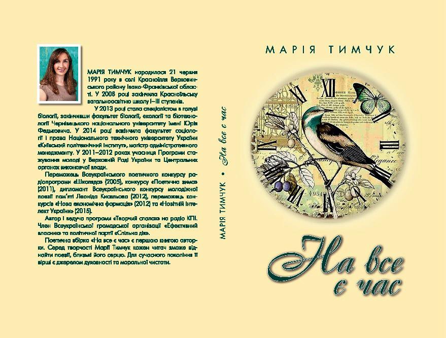 mariya_timchuk_kniga.jpg (377.63 Kb)