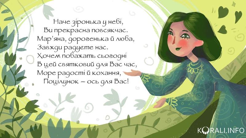 День ангела Мар'яни. Найкращі привітання