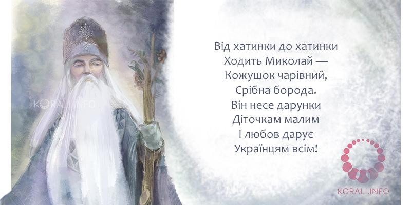 Вірші до Святого Миколая для дорослих та малих