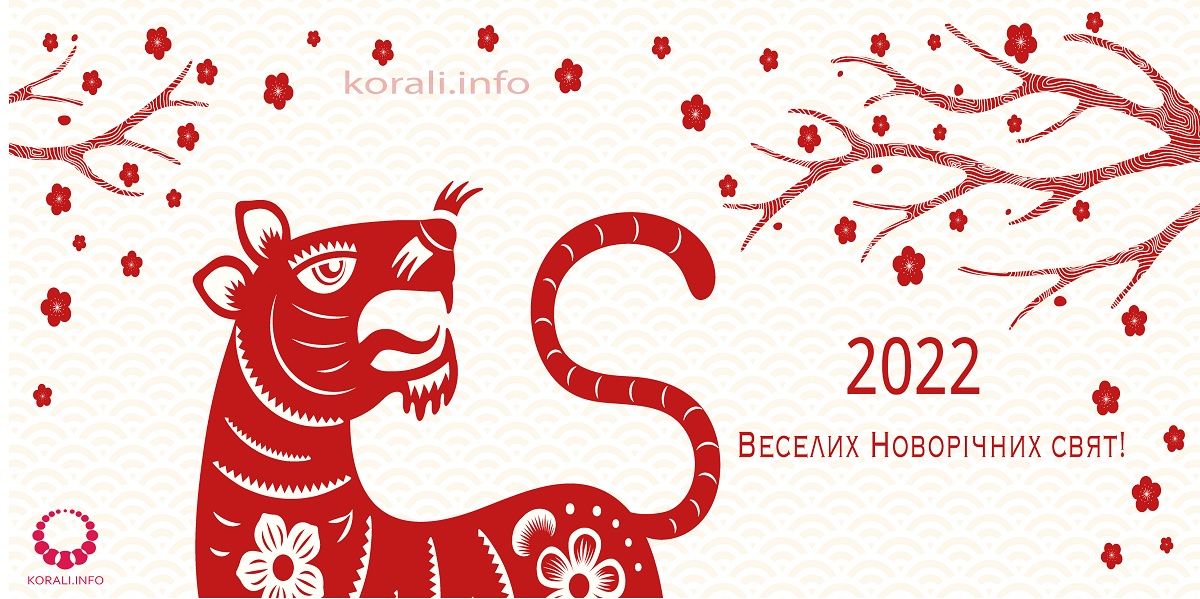 Привітання з Новим роком 2022 - роком Тигра