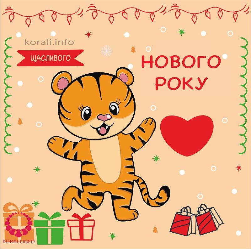 novii_rik_tigra_11.jpg (159.56 Kb)