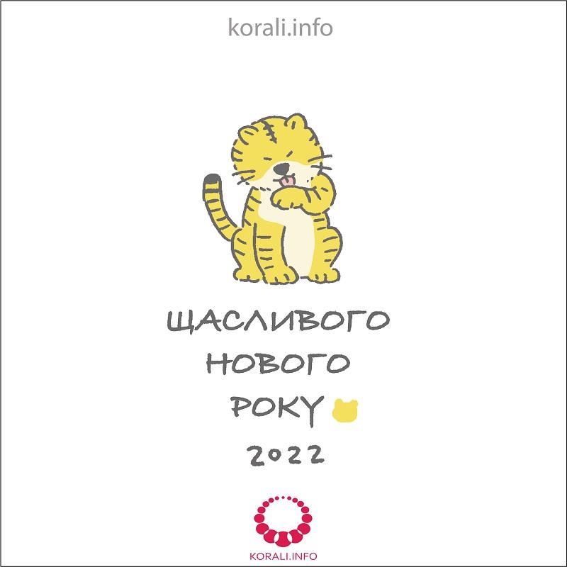 novii_rik_tigra_4.jpg (64.34 Kb)