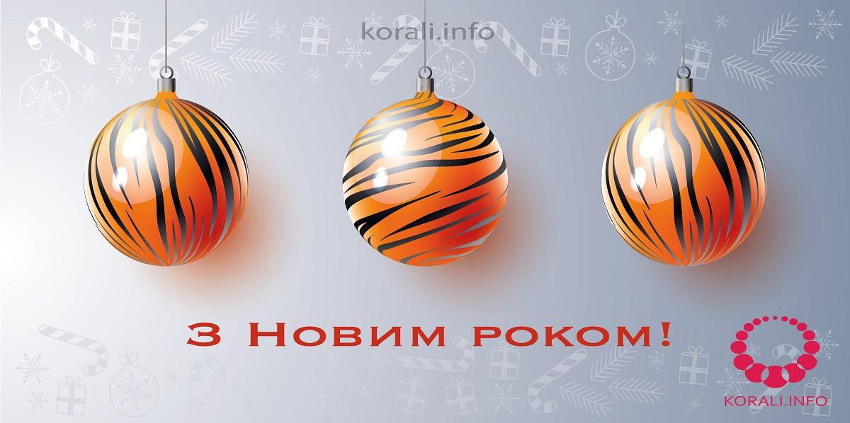 novii_rik_tigra_6.jpg (168.14 Kb)