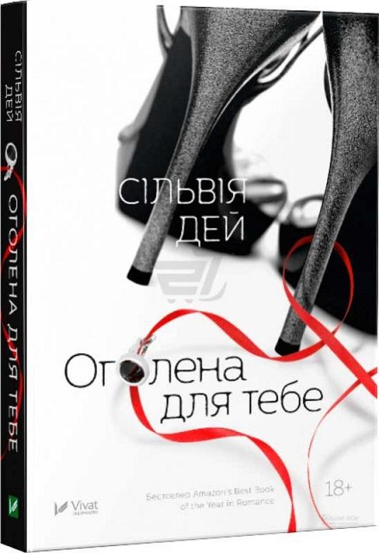 ogolena_dlya_tebe.jpg (101.81 Kb)