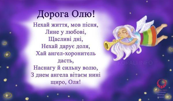 Привітання для Ольги з Днем ангела