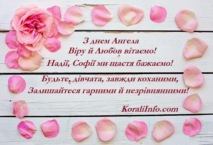 Найкращі привітання з Днем ангела Віри, Надії, Любові та Софії