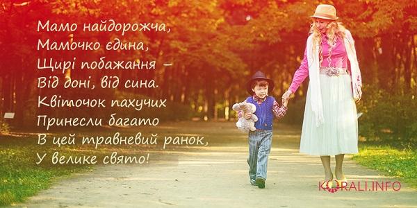privitannya_z_dnem_materi_v_kartinkah1.jpg (109.22 Kb)