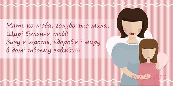privitannya_z_dnem_materi_v_kartinkah_7.jpg (87.82 Kb)
