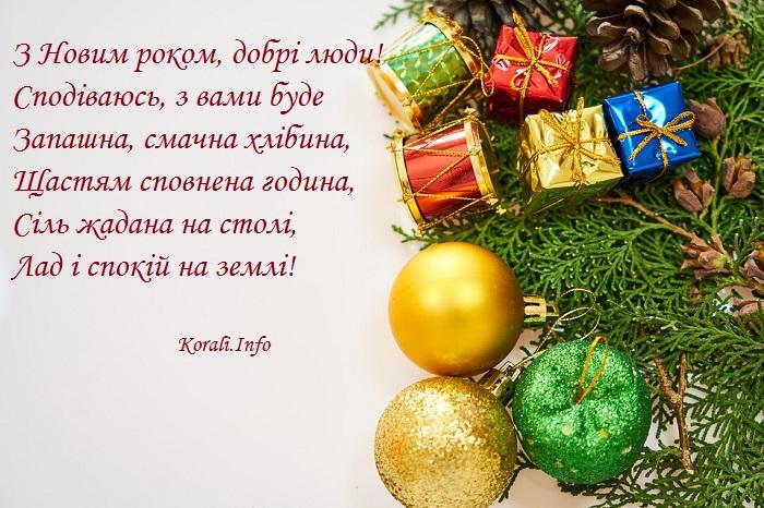 privitannya_z_novim_2019_rokom_3.jpg (164.99 Kb)