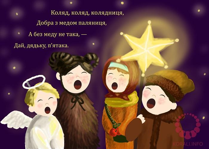 Гарні привітання з Різдвом Христовим