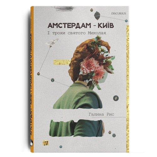 ris_amsterdam_kiiv.jpg (37.64 Kb)