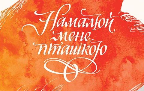 ris_namalyui_mene_ptashkoyu.jpg (41.21 Kb)
