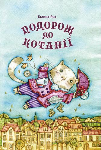 ris_podorozh_do_kotanii.jpg (123.28 Kb)