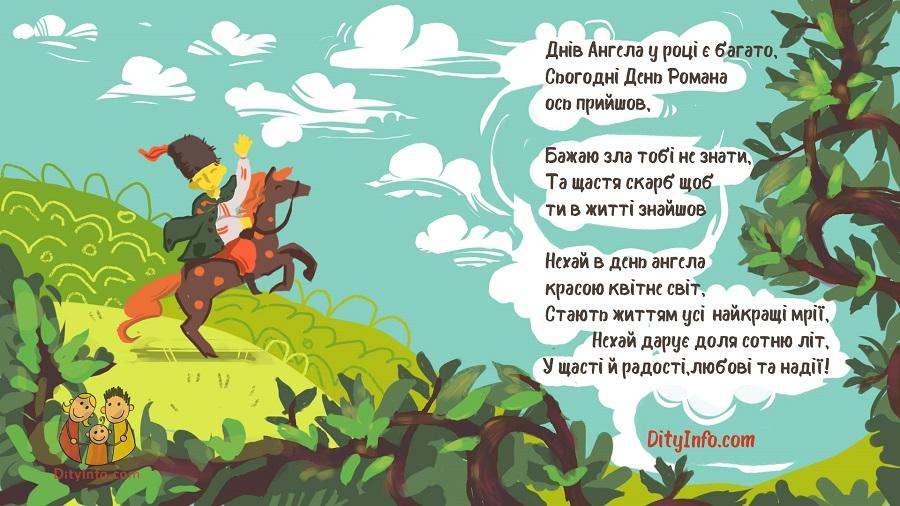 Найкращі привітання для Романа та Романії з Днем ангела
