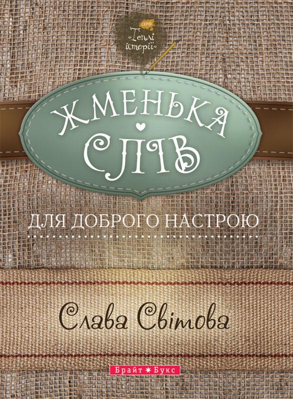 slava_svitova.jpg (186.42 Kb)