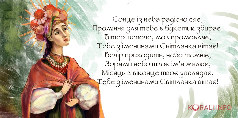 День ангела Світлани. Найкращі привітання