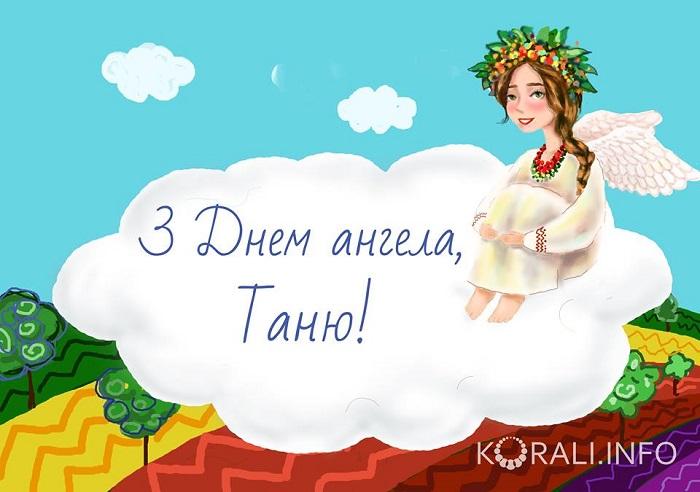 Привітання для Тетяни з Днем ангела