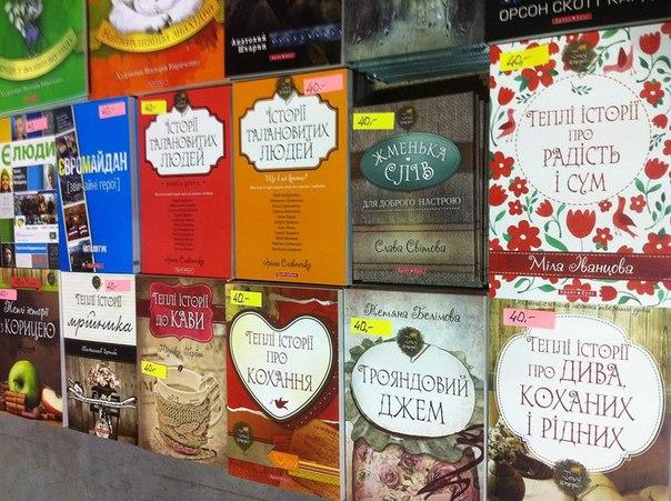 Про кохання, тепло і сюжети від сучасних українських письменників